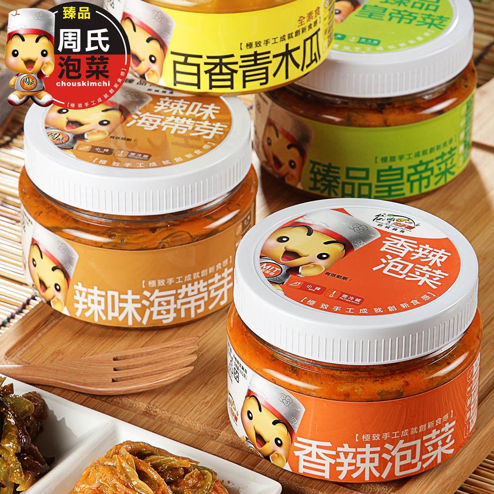 臻品周氏泡菜 任選四入黃金泡菜