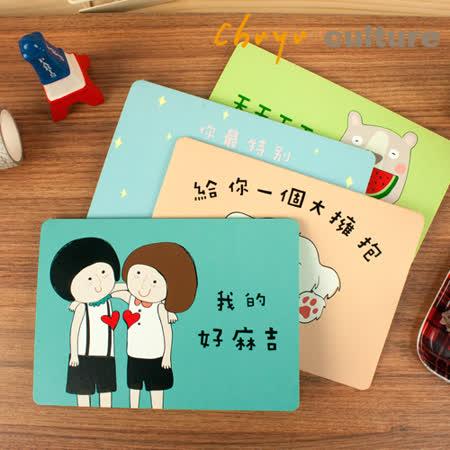 珠友 GB-10048 萬用卡片/生日卡片/感謝賀卡