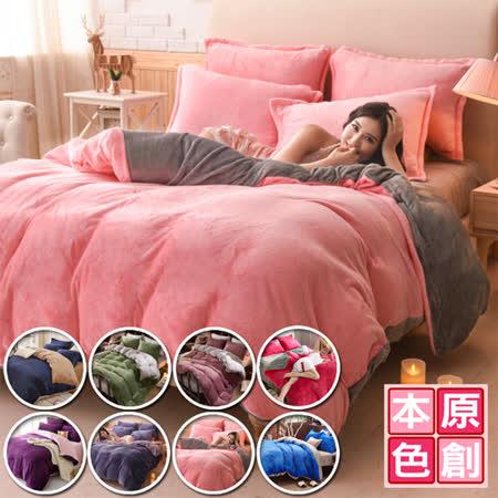 (任選1入)【原創本色】頂級雙色法蘭絨雙人四件式被套床包組(8色可選)
