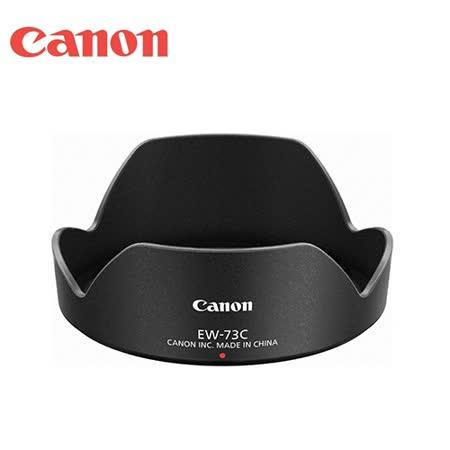 原廠Canon遮光罩EW-73C(可反扣倒裝)