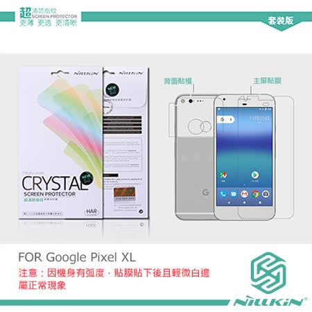 NILLKIN Google Pixel XL 超清防指紋保護貼 - 套裝版