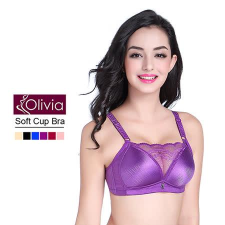 【Olivia】無鋼圈無痕拉絲集中低脊心防走光蕾絲內衣-紫色