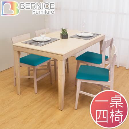 Bernice-伊特實木餐桌椅組(一桌四椅)