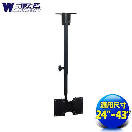 【威名】24~43吋液晶電視C系列懸吊架