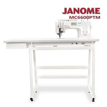 日本車樂美 JANOME (買一送一)縫紉機加送大型縫紉桌組合 MC6600PTM