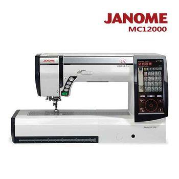 日本車樂美 JANOME 超強新機種 電腦型刺繡縫紉機 MC12000