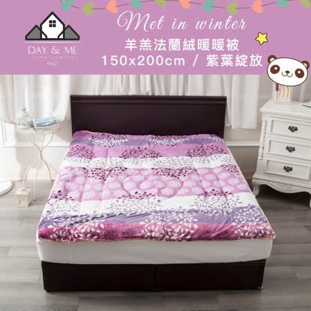 Day&Me 羊羔法蘭絨暖暖被150x200cm-紫葉綻放