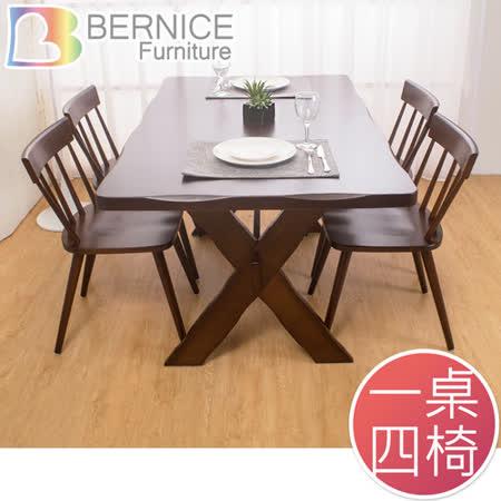 Bernice-利安實木餐桌椅組(一桌四椅)