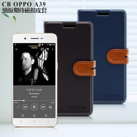 CB OPPO A39 繽紛期待磁扣皮套
