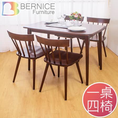 Bernice-科倫實木餐桌椅組(一桌四椅)