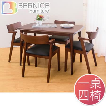 Bernice-米亞實木餐桌椅組(一桌四椅)