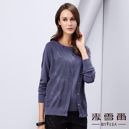 【麥雪爾】假兩件式純棉蝴蝶針織衫 -紫灰色