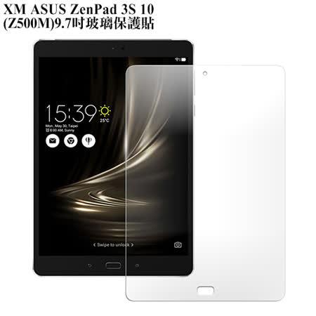 XM ASUS ZenPad 3S 10 (Z500M) 9.7吋 強化耐磨防指紋玻璃保護貼