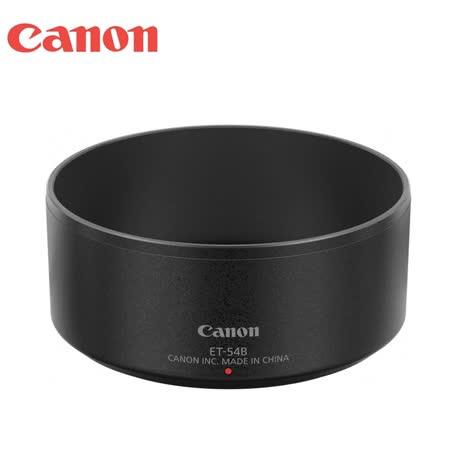 原廠Canon佳能遮光罩ET-54B遮光罩(可反扣倒裝)