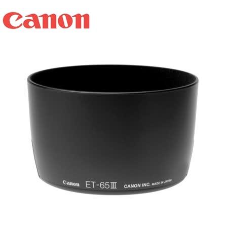 原廠Canon佳能遮光罩ET-65III遮光罩(可反扣倒裝)