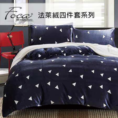【FOCA】雙人-極緻法萊絨四件式兩用被毯床包組-床包加厚款(繁星)