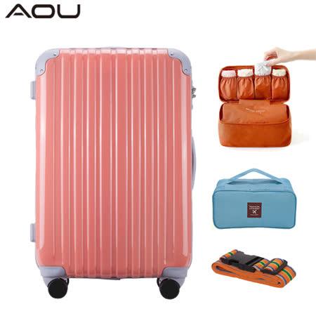 【AOU】20吋 蜜糖甜心登機箱+旅行收納包2枚+束帶1枚(4件組90-009C)