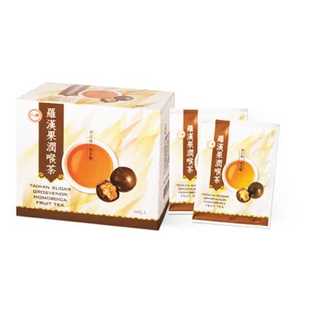 【台糖】台糖羅漢果潤喉茶1盒; 20包/盒 (任選)