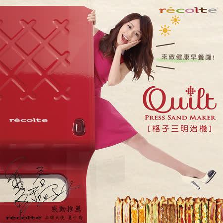 限時促銷 recolte 日本麗克特Quilt 格子三明治機 (甜心紅)★日本設計★