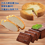 3入免運組【艾波索-無限乳酪6吋+巧克力黑金磚18公分+牛奶冰心泡芙5入】