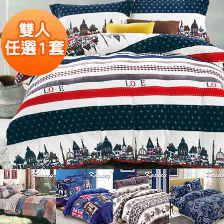 頂級法蘭絨雙人四件式兩用被套床包組