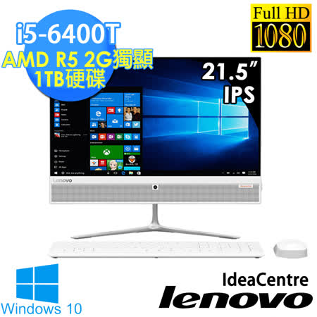 Lenovo IdeaCentre AIO 510 21.5吋FHD《i5-6400T四核心》 R5_M435_2G獨顯/4G/1TB/Win10 無框 薄型 家用電腦 白(F0CB0090TW)