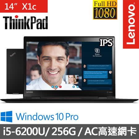 Lenovo ThinkPad X1c 14吋FHD/i5-6200U雙核心/8G/256G SSD/Win10 筆電 (20FB007RTW) -送ThinkPad原廠防窺片