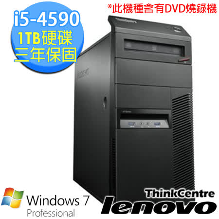 Lenovo ThinkCentre M83 i5-4590四核4G/1TB/Win7/光碟燒錄機 高穩定 桌上型電腦 (10AGA0MATW)
