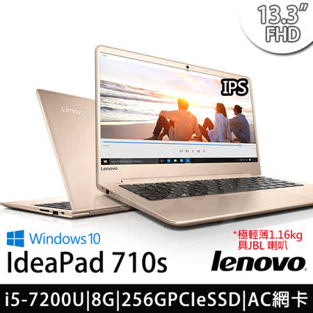 Lenovo IdeaPad 710S 13.3吋FHD《i5-7200U雙核心》8G/256G PCIe SSD /Win10輕巧高速型 筆電 耀眼金(80VQ003NTW)★送原廠滑鼠+筆電包★
