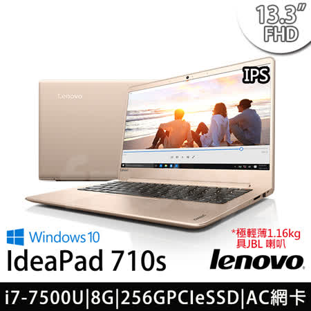 Lenovo IdeaPad 710S 13.3吋FHD《i7-7500U雙核心》8G/256G PCIe SSD /Win10鎂鋁飆速型 筆電 炫目金(80VQ003PTW)★送原廠滑鼠+筆電包★