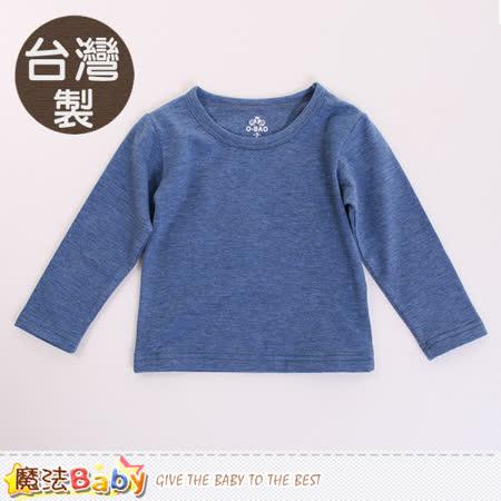 魔法Baby 兒童發熱衣 台灣製保暖發熱內衣 k60187