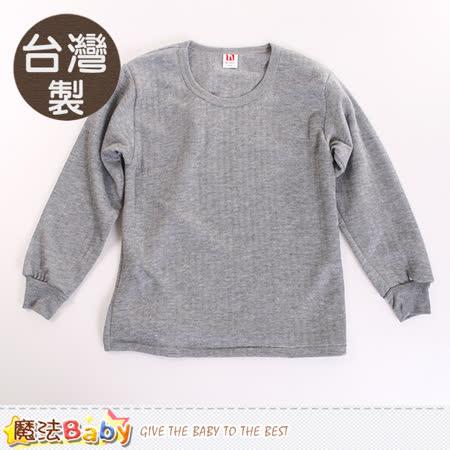 魔法Baby 中大童發熱衣 台灣製中大兒童秋冬保暖內衣 k60232