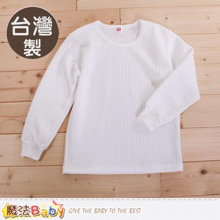 魔法Baby 中大童發熱衣 台灣製中大兒童秋冬保暖內衣 k60233