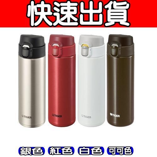 TIGER虎牌 極輕量彈蓋式保溫保冷杯480cc ^(MMY~A048^)