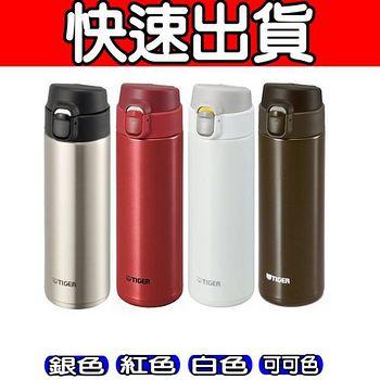 TIGER虎牌 極輕量彈蓋式保溫保冷杯480cc (MMY-A048)