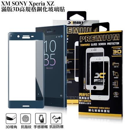 XM SONY Xperia XZ 滿版3D高規格鋼化玻璃貼