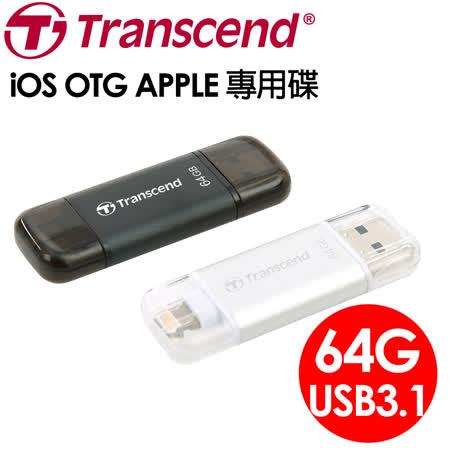 創見 JetDriveGo 300 iOS OTG 64G USB3.1金屬碟 黑/白 雙色任選