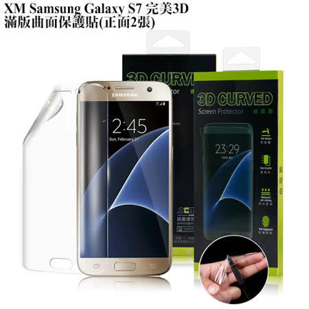 XM Samsung Galaxy S7 完美3D滿版曲面保護貼 (正面兩張)