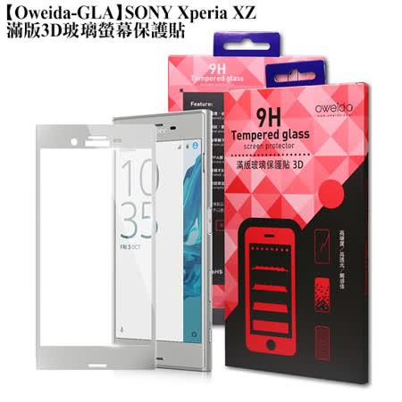 【Oweida-GLA】SONY Xperia XZ 滿版3D玻璃螢幕保護貼