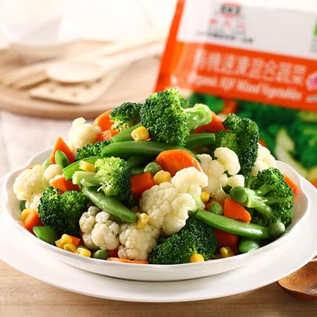 【幸美生技】歐盟有機認證-進口急凍蔬菜1公斤任選(青花菜/菠菜/甜豌豆/活力四色/綜合時蔬)