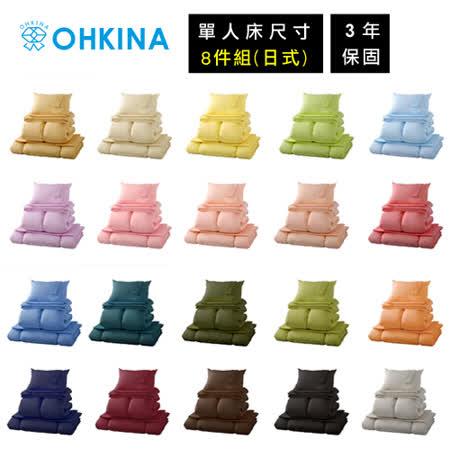 【OHKINA】日系寢具系列(羽絨被8件組)日式單人(20色)