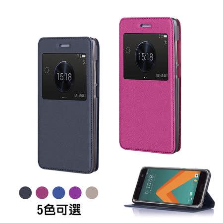 【YANGYI揚邑】HTC ONE 10/M10  金沙方窗車線側立智能休眠隱形磁扣皮套