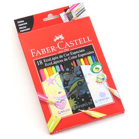 (購物車)《Faber - Castell 輝柏》18色油性色鉛筆(螢光色+金屬色)