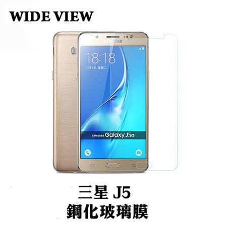 WIDE VIEW 9H鋼化玻璃保護貼 三星 J5(SG-J5H)