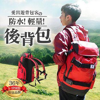 X-SPORTS 背包客防水後背包(可掛野營椅)送外掛水壺D型扣 1861226+Z09*2