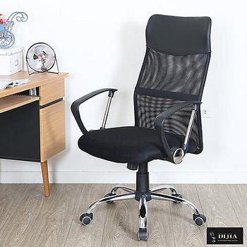DIJIA DJ161高背透氣辦公椅/電腦椅 黑色