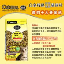 白金特級 雞肉+人蔘菌菇 1.5 kg(500g*3入裝) 低敏無穀(A202A01)