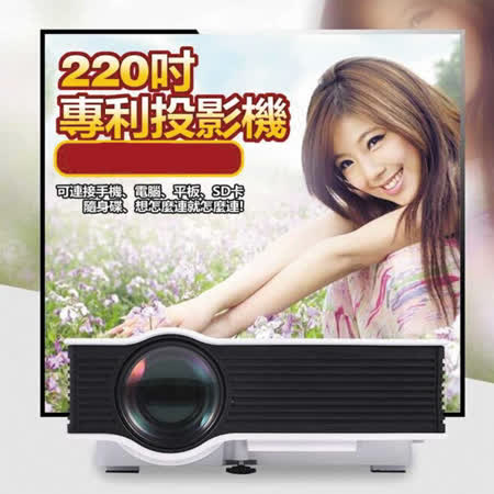 【Dr.Mango】S40 220吋專利LED投影機