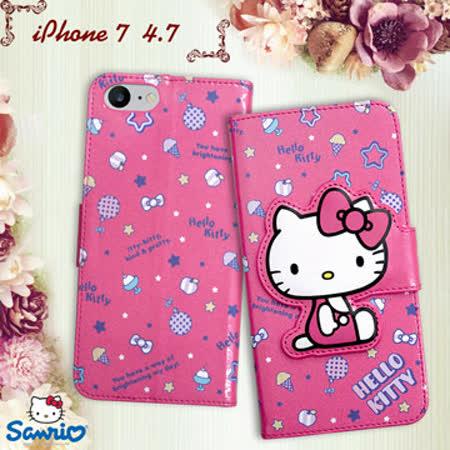 三麗鷗授權正版 Hello Kitty 凱蒂貓 iPhone 7 4.7吋 i7 閃粉絲紋彩繪皮套(甜點桃)