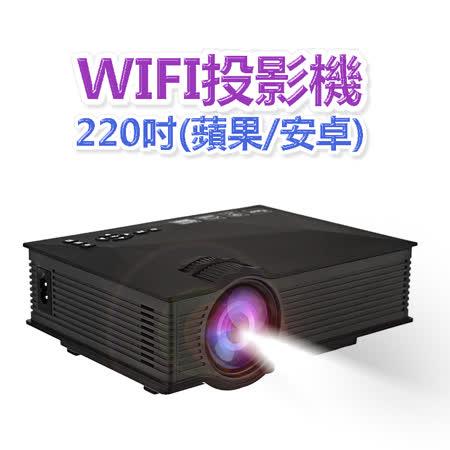 WIFI無線220吋投影機 S50(蘋果/安卓系統皆適用)